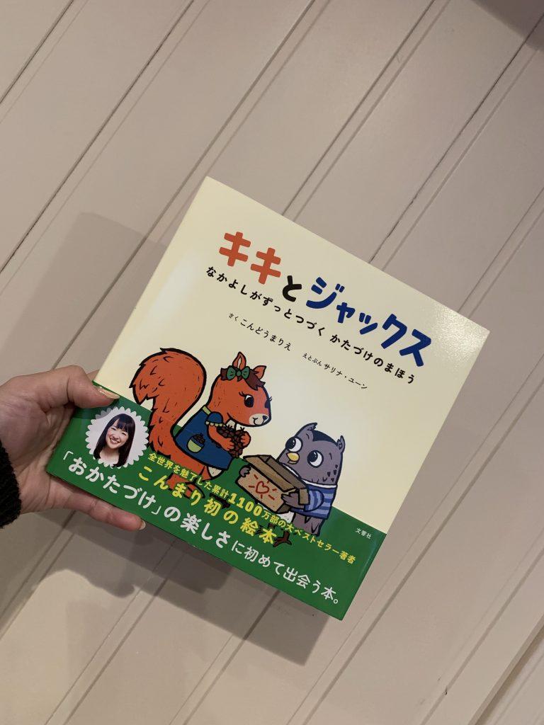 こん まり 絵本